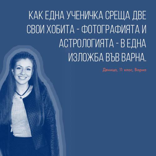 MyStory - Denitsa Petrova