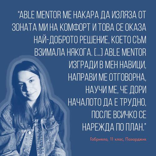 MyStory - Gabriela Gancheva