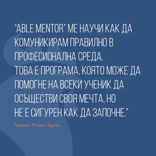 MyStory - Gergana Edreva