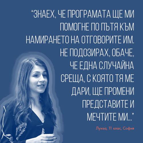 MyStory - Luiza Galabova