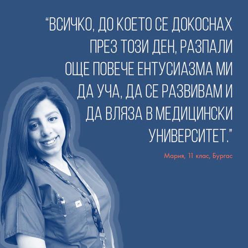 MyStory - Maria Atanasova