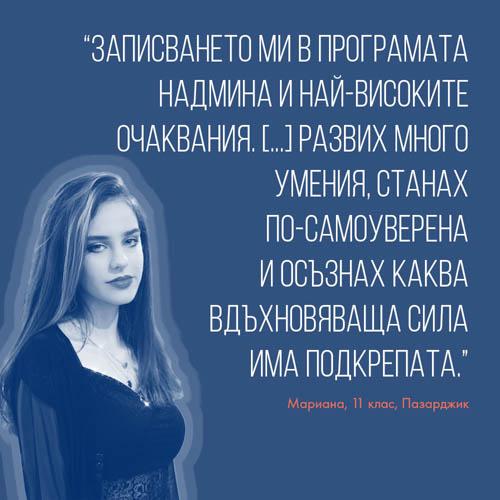 MyStory - Mariana Tanova