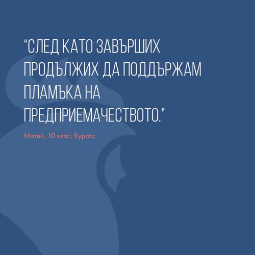 MyStory - Matei Tamahkyarov