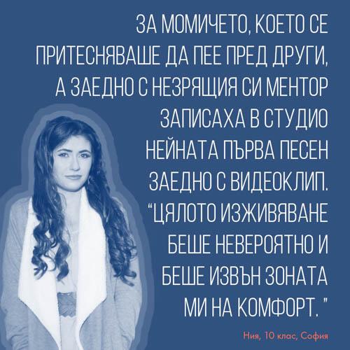 MyStory - Nia Velkova