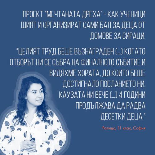 MyStory - Ralitsa Georgieva