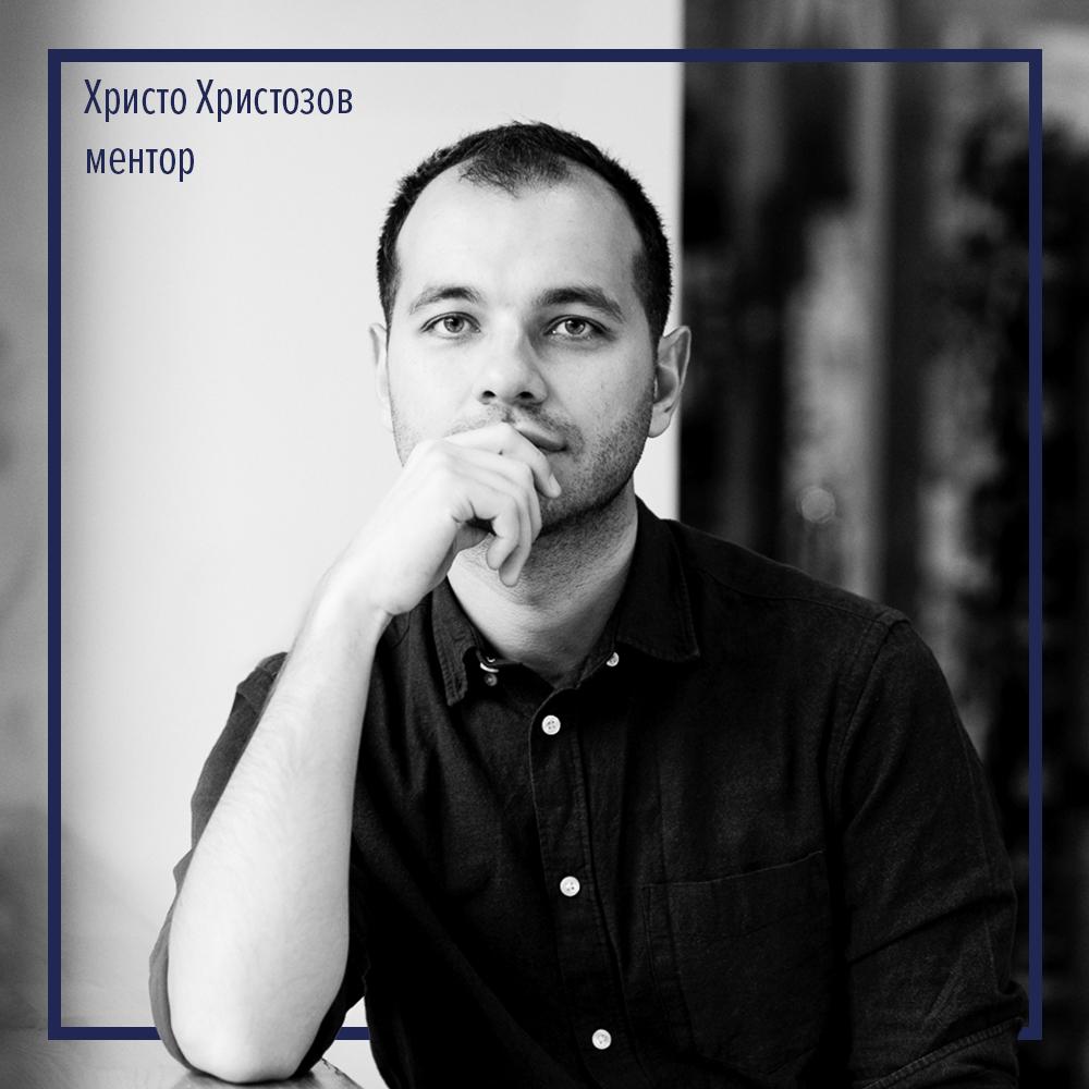 Христо Христозов, ментор
